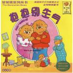 本书单中包括的绘本:抱抱别生气-贝贝熊系列丛书第二辑