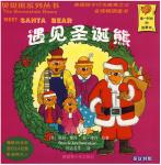 本书单中包括的绘本:遇见圣诞熊-贝贝熊系列丛书第二辑
