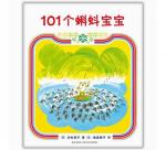 本书单中包括的绘本:101个蝌蚪宝宝