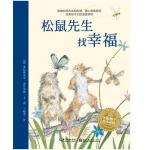 本书单中包括的绘本:松鼠先生找幸福