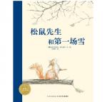 本书单中包括的绘本:松鼠先生和第一场雪
