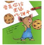 本书单中包括的绘本:要是你给老鼠吃饼干