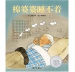 本书单中包括的绘本:棉婆婆睡不着