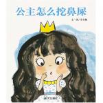 本书单中包括的绘本:公主怎么挖鼻屎