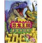 恐龙王国迷宫大冒险
