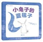本书单中包括的绘本:小兔子的蓝毯子-蓝毯子系列
