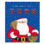 本书单中包括的绘本:圣诞老爸