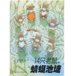 本书单中包括的绘本:14只老鼠的蜻蜓池塘-14只老鼠系列第2辑