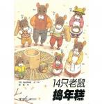 本书单中包括的绘本:14只老鼠捣年糕-14只老鼠系列第2辑
