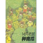 本书单中包括的绘本:14只老鼠种南瓜-14只老鼠系列第2辑