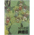 本书单中包括的绘本:14只老鼠种南瓜