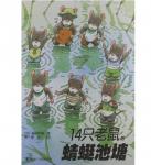 本书单中包括的绘本:14只老鼠的蜻蜓池塘