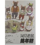 本书单中包括的绘本:14只老鼠捣年糕