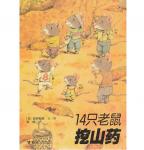 本书单中包括的绘本:14只老鼠挖山药