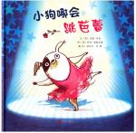 本书单中包括的绘本:小狗哪会跳芭蕾