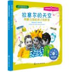 本书单中包括的绘本:拉塞尔的天空/儿童情绪管理与性格培养绘本第10辑