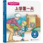 本书单中包括的绘本:上学第一天/儿童情绪管理与性格培养绘本第4辑