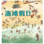 本书单中包括的绘本:海滩假日