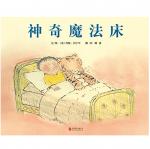 本书单中包括的绘本:神奇魔法床