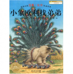 本书单中包括的绘本:小象欧利找弟弟-汉斯比尔绘本作品(精装)