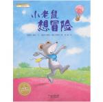 本书单中包括的绘本:小老鼠想冒险