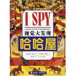 本书单中包括的绘本:哈哈屋-I SPY视觉大发现