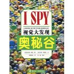 本书单中包括的绘本:奥秘谷-I SPY视觉大发现