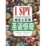 本书单中包括的绘本:圣诞惊奇-I SPY视觉大发现