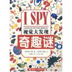 本书单中包括的绘本:奇趣谜-I SPY视觉大发现