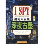 本书单中包括的绘本:深夜古堡-I SPY视觉大发现
