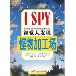 本书单中包括的绘本:怪物加工场-I SPY视觉大发现