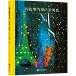 本书单中包括的绘本:玛德琳的魔法圣诞夜-百年经典美绘本