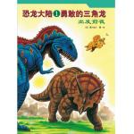 恐龙大陆1-勇敢的三角龙