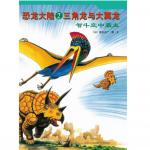 恐龙大陆2-三角龙与大翼龙