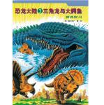 恐龙大陆3-三角龙与大鳄鱼