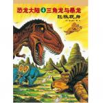恐龙大陆4-三角龙与暴龙