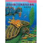 恐龙大陆5-三角龙与大海龟