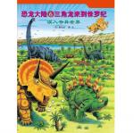 恐龙大陆6-三角龙来到侏罗纪