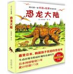 本书单中包括的绘本:恐龙大陆系列(全7册)