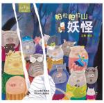 本书单中包括的绘本:帕拉帕拉山的妖怪-和英童书成长系列