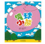本书单中包括的绘本:气球小熊