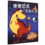 本书单中包括的绘本:便便恐龙之圣诞礼物/便便恐龙系列