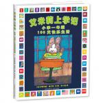 本书单中包括的绘本:艾米莉上学记(小学一年级100天快乐生活)