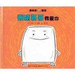 本书单中包括的绘本:豆腐哥哥我爱你-美味的朋友