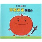 本书单中包括的绘本:苹果弟弟我爱你-美味的朋友