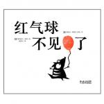本书单中包括的绘本:红气球不见了