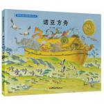 本书单中包括的绘本:诺亚方舟(1978年凯迪克金奖)