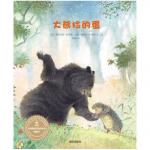 大熊捡的蛋-来自伦勃朗和梵高故乡的图画书