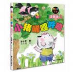 本书单中包括的绘本:小猪唏哩呼噜注音版(上)