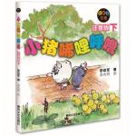本书单中包括的绘本:小猪唏哩呼噜注音版(下)